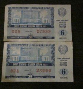 Билет денежно-вещевой лотереи.