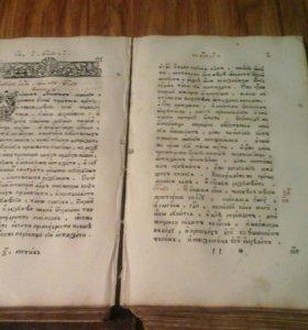 Книга 1787года