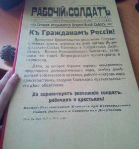 Книга Рабочiй и СолдатЪ