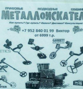 Металлоискатели