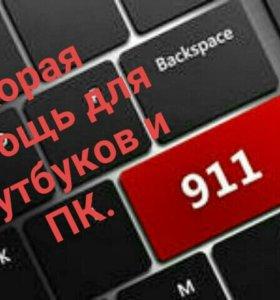 Ремонт компьютеров ноутбуков планшетов и телефонов