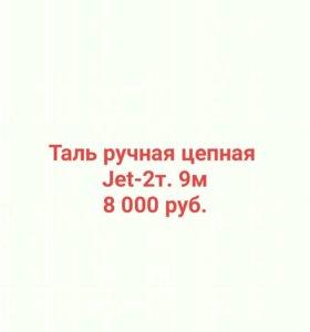 Таль ручная цепная Jet-2т. 9м -8000 руб