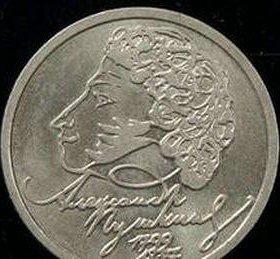 Пушкинский рубль
