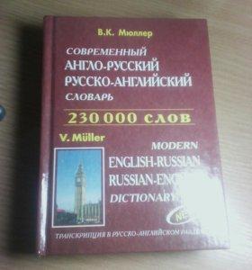 Словарь русско англиский