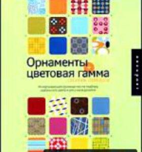 Книга. Орнаменты цветовая гамма. НОВАЯ