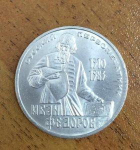 Монета 1 рубль СССР Иван Фёдоров