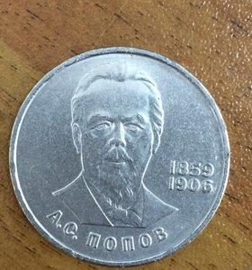 Монета 1 рубль СССР А.С.Попов