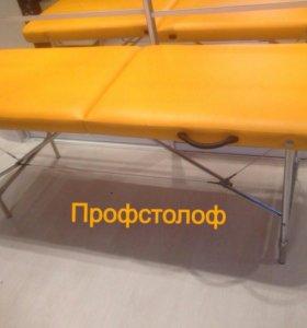 Массажный стол, Кушетка