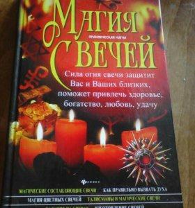 Книга,новая