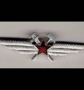 Знак Инженерно технический состав ВВС. СССР