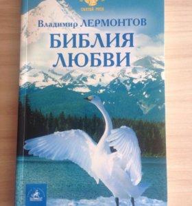 В. Лермонтов/Библия любви