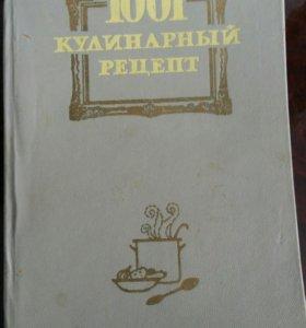 Книга ждя женщин
