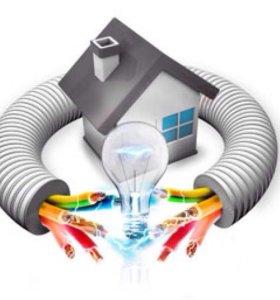 Монтаж системы электро снабжения дома