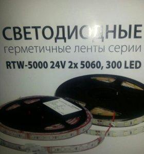 Светодиодные ГЕРМЕТИЧНЫЕ ленты серии RTW-5000 2