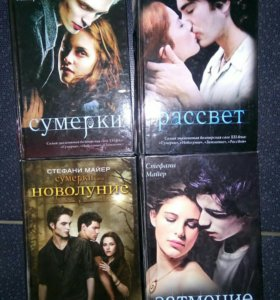 Сумерки 4 книги