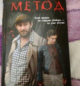 "Книга детектив ""Метод"""