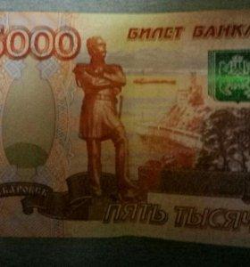 5000 рублей с красивым номером