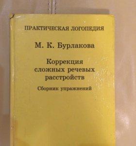 Книга логопедическая.