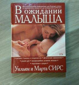 """Книга """"В ожидании малыша"""""""