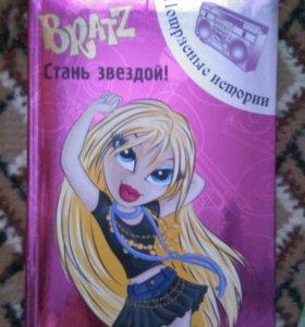Книжка Bratz
