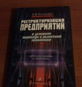 Тутунджян А.К. Реструктуризация предприятий .
