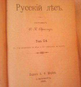 Книга старых
