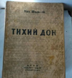 Тихий Дон. 1945 год