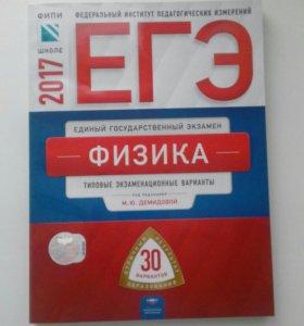 Сборник экзаменационных вариантов ЕГЭ по физике