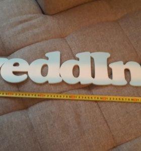 Слово WEDDING из дерева