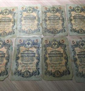 5 руб 1909 г