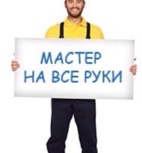 Ремонта Мастер