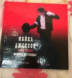"""Книга """"Майкл Джексон-Жизнь Легенды"""""""