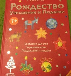 Рождество,украшения и подарки,поделки)