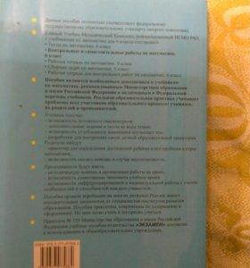 Контрольные и самостоятельные работы по математике