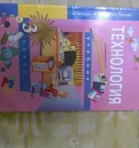 Учебник Технологии 3 класс