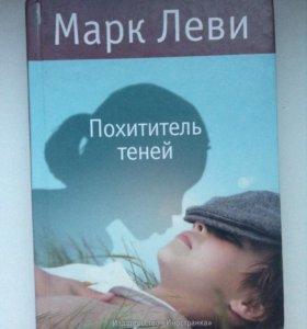 Книга: Марк Леви - Похититель теней