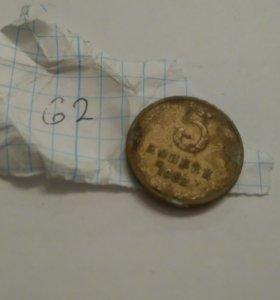 Монеты 60е