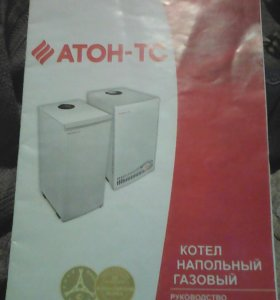 Котел газовый Атон-тс