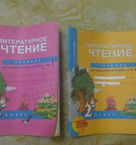 Литературное чтение печатная тетрадь 2 класс