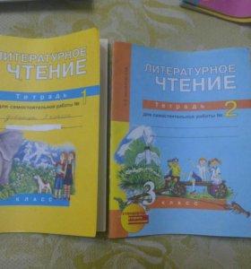 Литературное чтение рабочая тетрадь 3 класс
