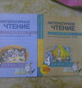Литературное чтение рабочая тетрадь 4 класс