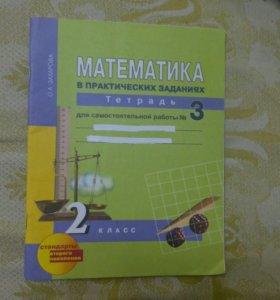 Математика рабочая тетрадь 3; 2 класс