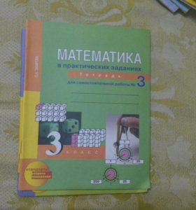 Математика рабочая тетрадь 3; 3 класс