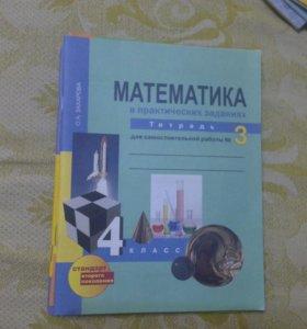 Математика рабочая тетрадь 3; 4 класс