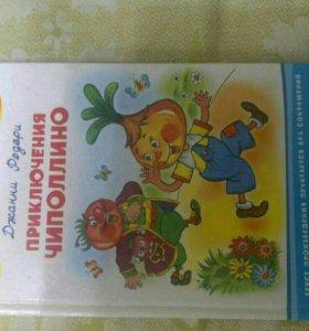 Приключения чиполино