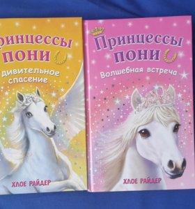Книги Принцессы пони