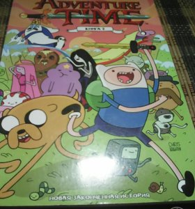 Книга и комикс