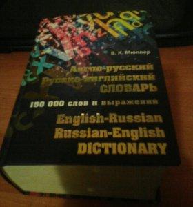 Книга англо русский словарь