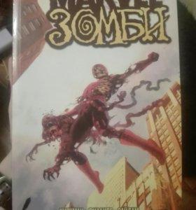 Комикс Marvel зомби
