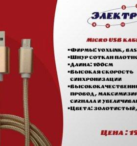 Micro usb кабель